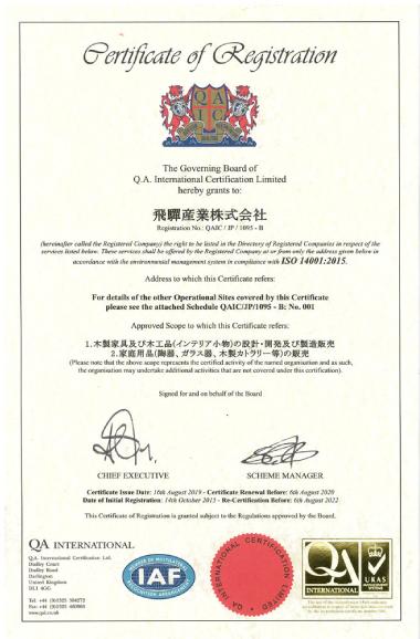 ISO14001:2015の認証取得 2