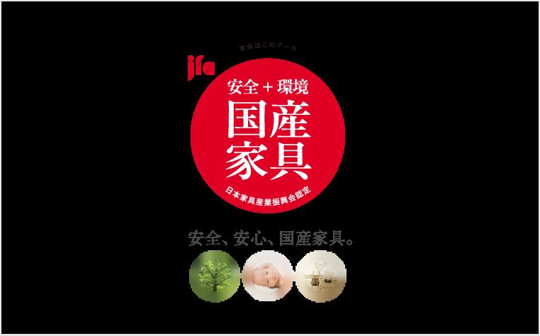 一般社団法人 日本家具産業振興会