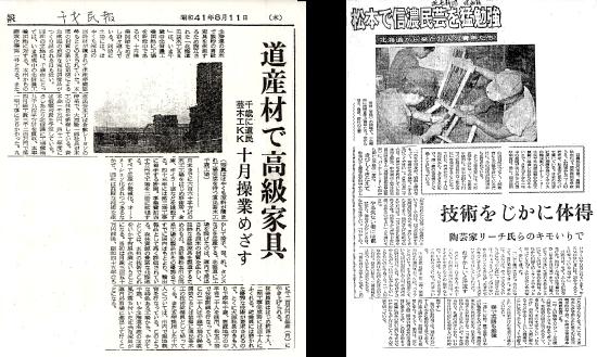 北海道民芸家具ストーリー