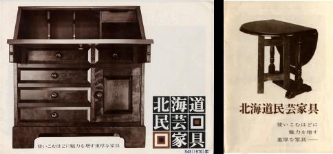 「北海道民芸家具」初期のカタログ