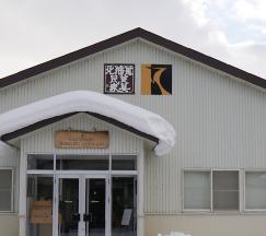 工場入り口にはキツツキマークと北海道民芸家具のロゴが並ぶ